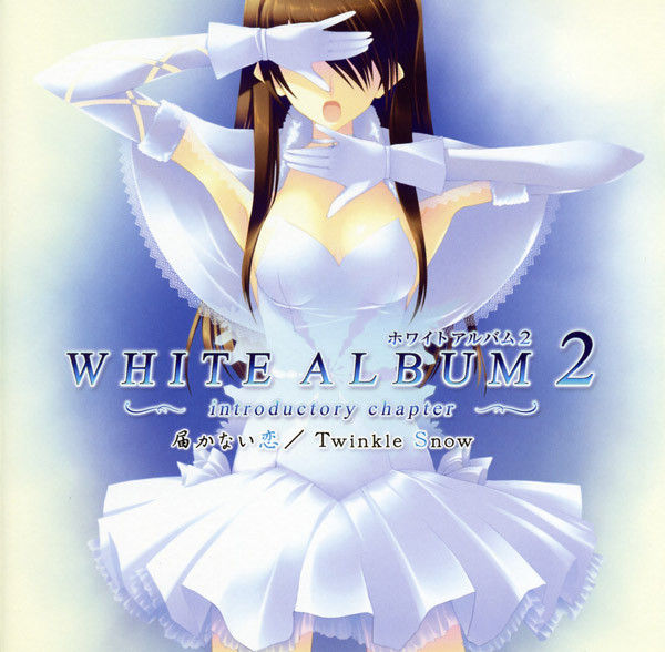 《白色相簿2~introductory chapter~主題曲》(WHITE ALBUM)[PC GAME OP&ED Single-屆かない戀&Twinkle Snow][附BK][APE+MP3(320Kbps)]