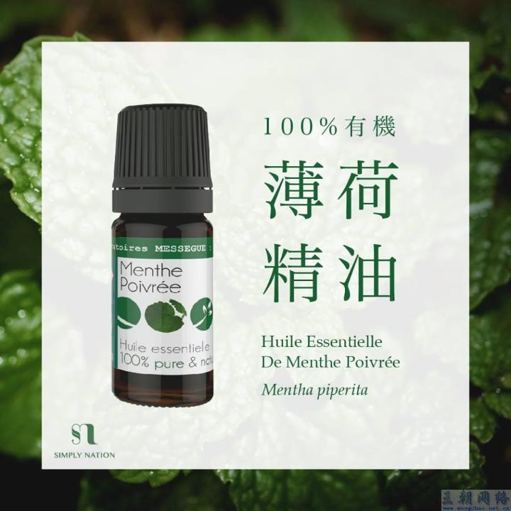 Messegue100%有机精油推介:薄荷